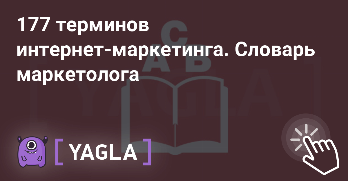 Словарь термины интернет рекламы поведенческие факторы яндекс Дальнегорск