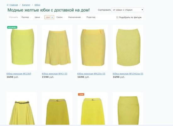 Новая посадочная страница под запрос желтые юбки