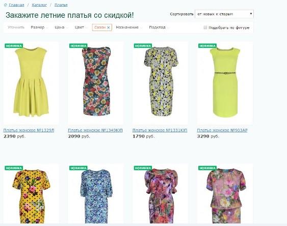 группа запросов по летним платьям (параметр выбора — сезон)