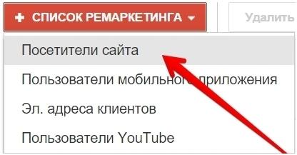 Реклама на YouTube – опция посетители сайта