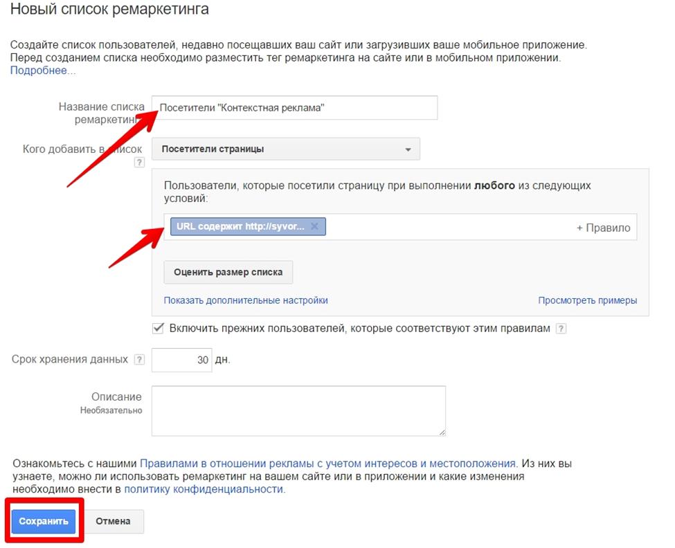 Реклама на YouTube – название списка, условия и длительность ремаркетинга