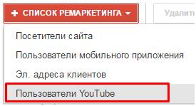 Реклама на YouTube – опция пользователи Youtube в списке ремаркетинга