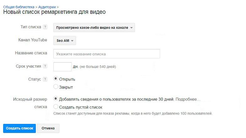 Реклама на YouTube – ремаркетинг на пользователей за последние 30 дней