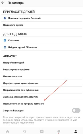 Аналитика Instagram аккаунтов — Instagram Insights