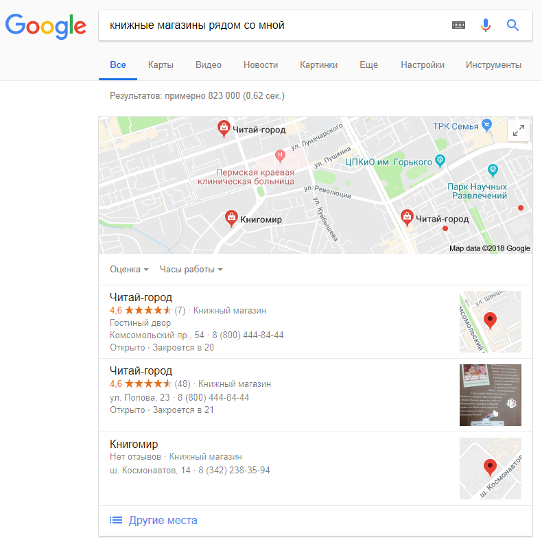 Гиперлокальный таргетинг – запрос в Google «Книжные магазины рядом со мной»
