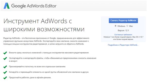 Google AdWords Editor – скачивание программы