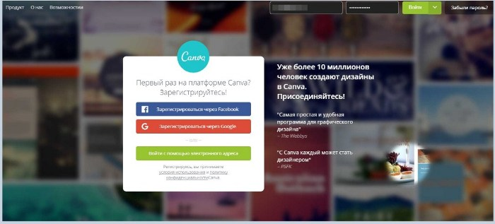 Instagram stories – инструмент Canva