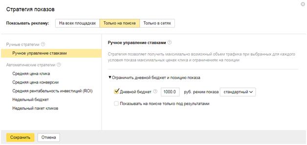 Стратегии управления ставками Яндекс.Директ – ручное управление ставками