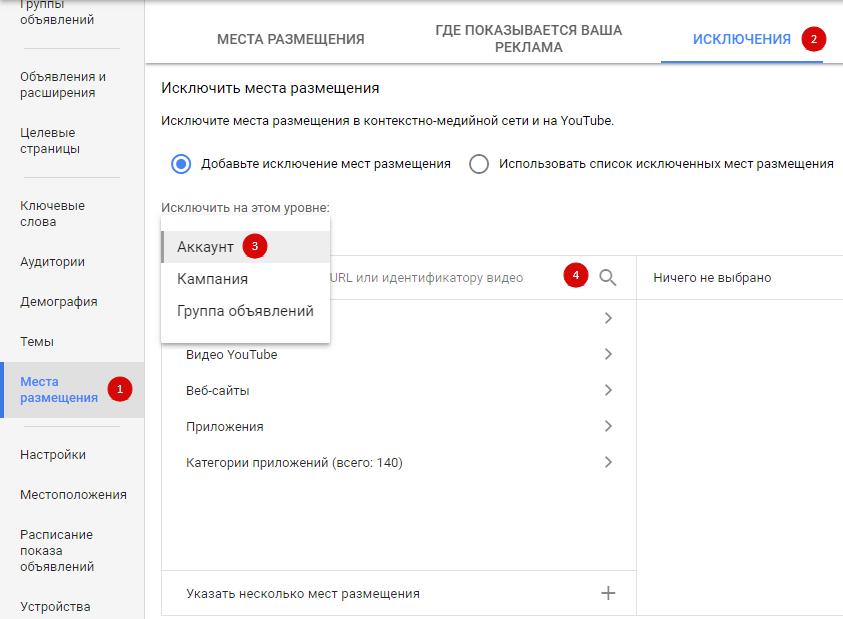 01-umnye-kampanii-v-kms-google--isklyuchenie-mest-razmeshcheniya-na-urovne-akkaunta.png