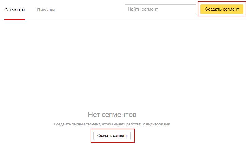 Яндекс Аудитории – создание сегмента