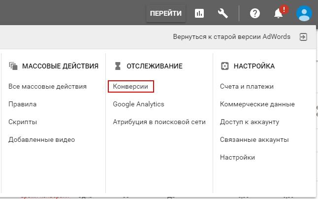02-analiz-google-adwords--menyu-otslejivaniya-konversiy.png