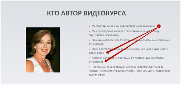 Кейс Лилии Родник – блок автор курса