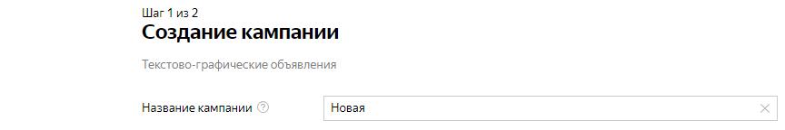 02-kak-nastroit-rsya--nazvanie-kampanii.png