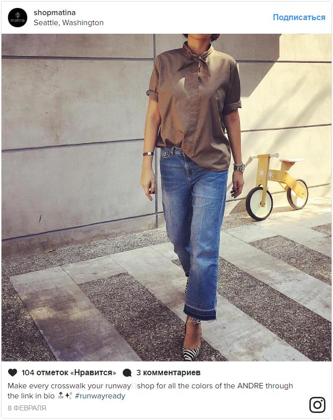 Продажи в Instagram – промо-пост, пример shopmatina