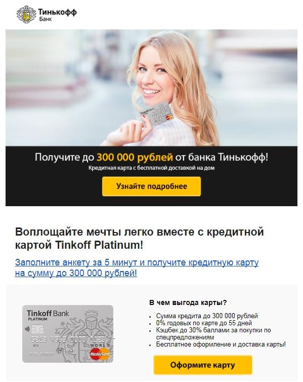 Реклама в Gmail – пример Тинькофф банк