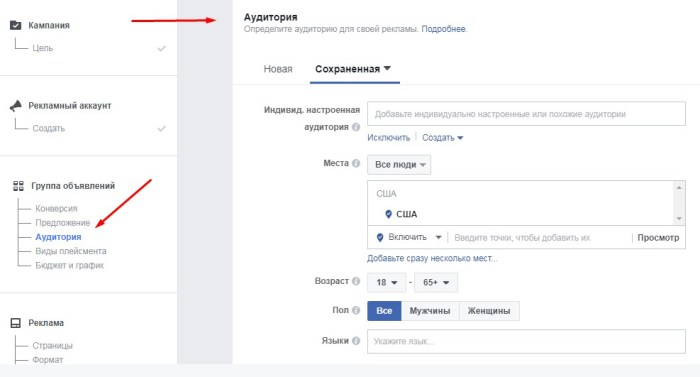 Ретаргетинг в Facebook – меню «Аудитории» в Менеджере рекламы
