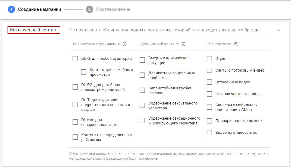 02-umnye-kampanii-v-kms-google--isklyuchenie-kategoriy-saytov-iz-pokaza.png
