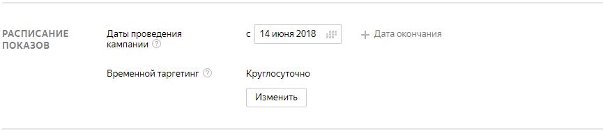 03-kak-nastroit-rsya--raspisanie-pokazov.png