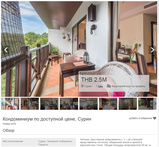 Как рекламировать квартиру на продажу на интернет маркетинг explorer реклама правее сайта