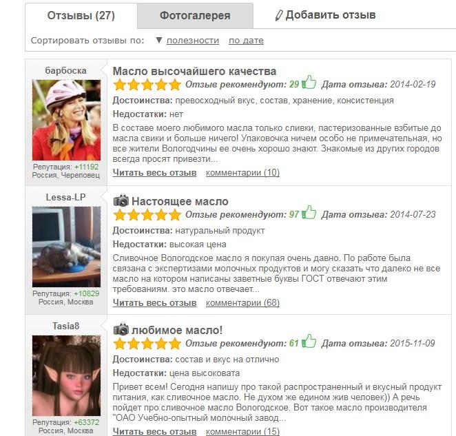 Портреты целевой аудитории — пример отзывов на форуме