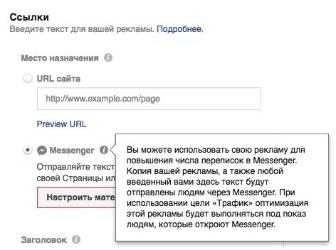 Реклама в мессенджере Facebook – выбор места назначения