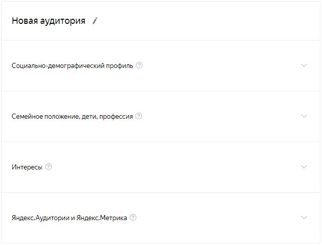 03-sekrety-rsya--targetingi-v-rsya.png