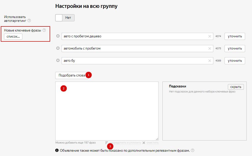 Шаблон автоматического составления объявлений для яндекс директ интернет маркетинг поисковая оптимизация сайта ovar/id/8574
