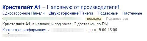 Статус «Мало показов» Яндекс.Директ – кейс по кристалайтам, шаблон объявления