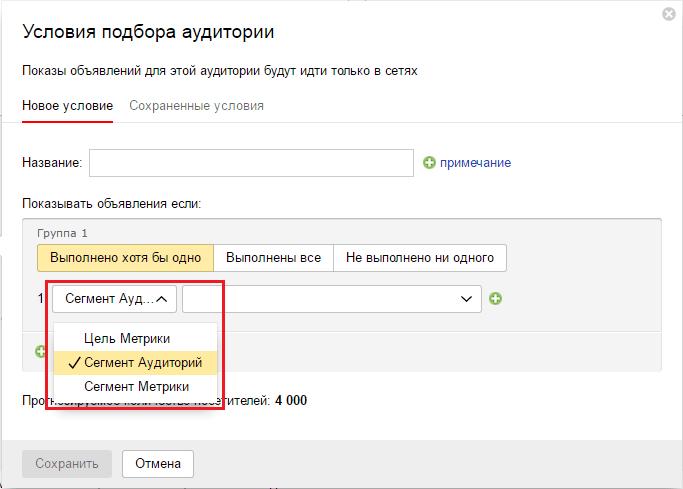 Яндекс Аудитории – выбор сегмента в Директе