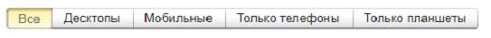 Яндекс Wordstat – фильтры по устройствам
