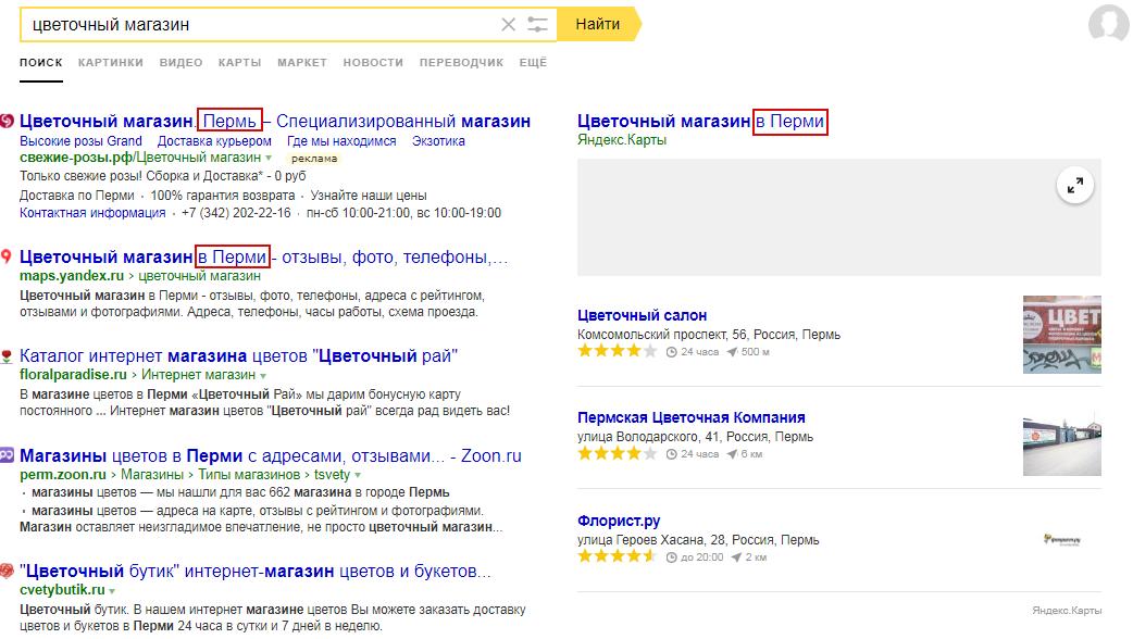 Гиперлокальный таргетинг – запрос в Яндексе «Цветочный магазин»