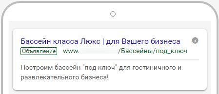 Мобильная реклама Google AdWords — пример текстового объявления на поиске