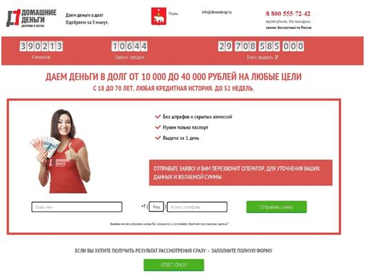 Кейс «Домашние деньги» — исходное предложение на сайте