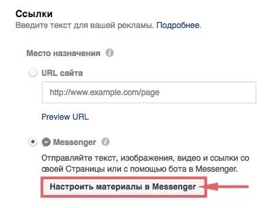 Реклама в мессенджере Facebook – настройка материалов