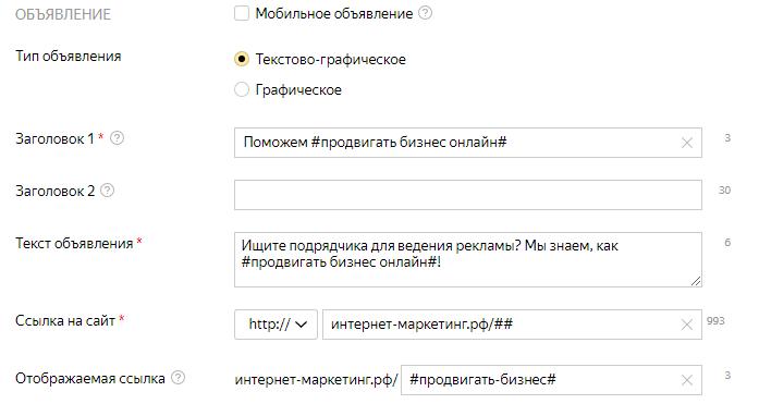 Яндекс директ объявление содержит шаблон как рекламировать игру в гарене