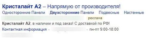 Статус «Мало показов» Яндекс.Директ – кейс по кристалайтам, подстановка формата