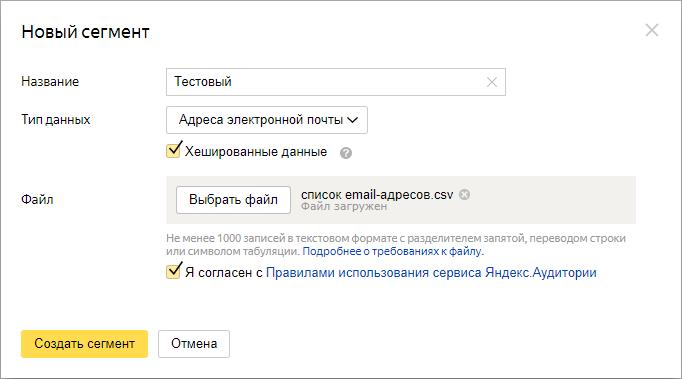 Яндекс Аудитории – сегмент на основе загружаемых данных