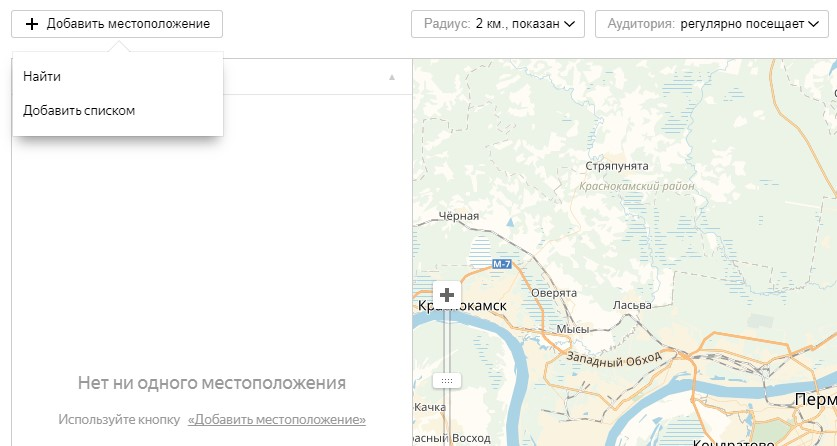 Гиперлокальный таргетинг – добавление местоположения в Яндексе