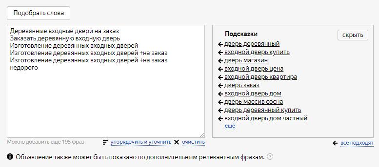 Яндекс директ работа с группами начнем работу над вашим сайтом контекстная реклама контекстная реклама ews/1-0-3