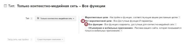 Реклама в Gmail – отметка «Все функции»