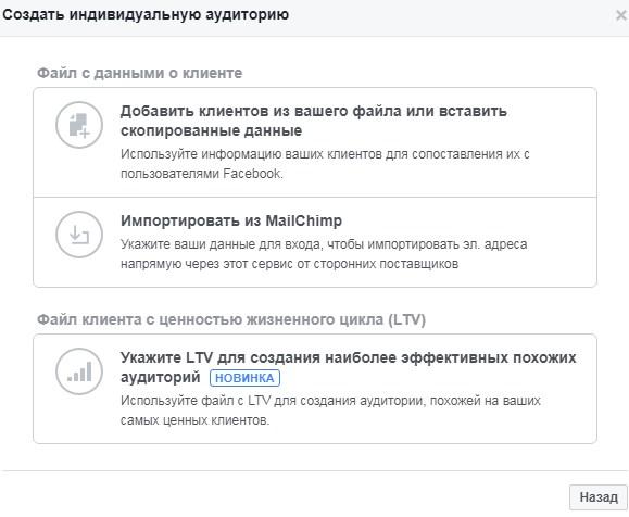 Ретаргетинг в Facebook – импорт данных