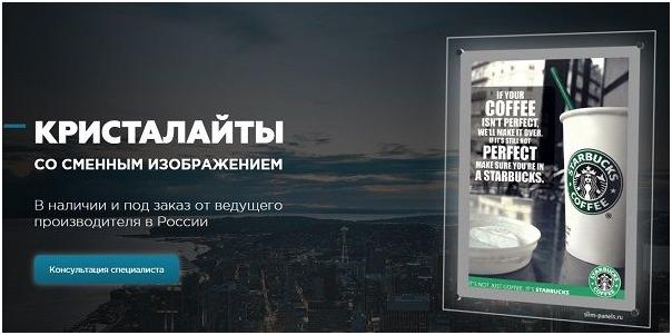 Статус «Мало показов» Яндекс.Директ – кейс по кристалайтам, посадочная страница направления