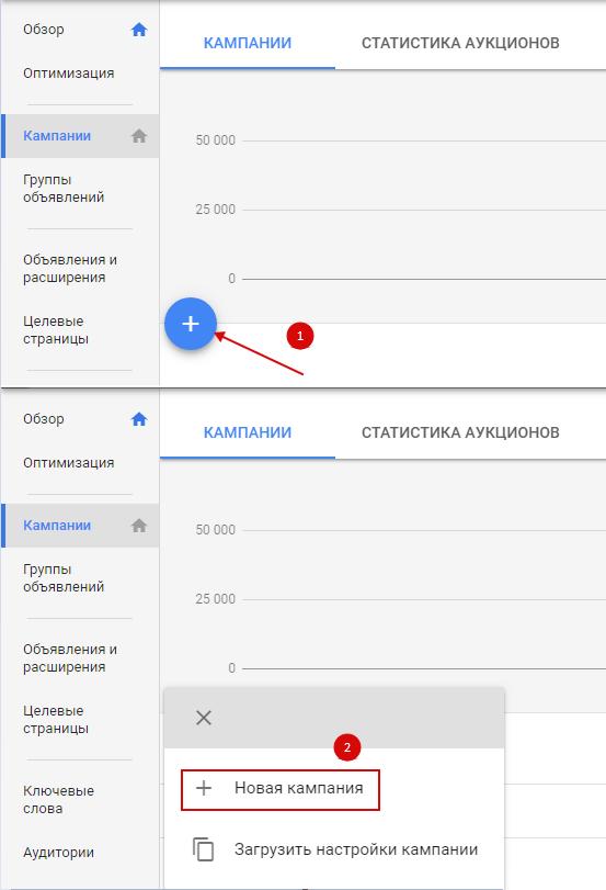 05-umnye-kampanii-v-kms-google--dobavlenie-novoy-kampanii.png
