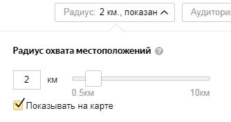 Гиперлокальный таргетинг – выбор радиуса в Яндексе