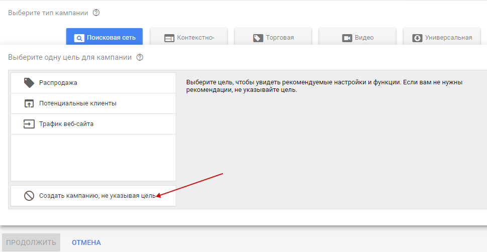 Настройка Google AdWords — создание кампании без указания цели