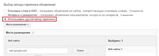Реклама в Gmail – меню «Использовать другой метод таргетинга»