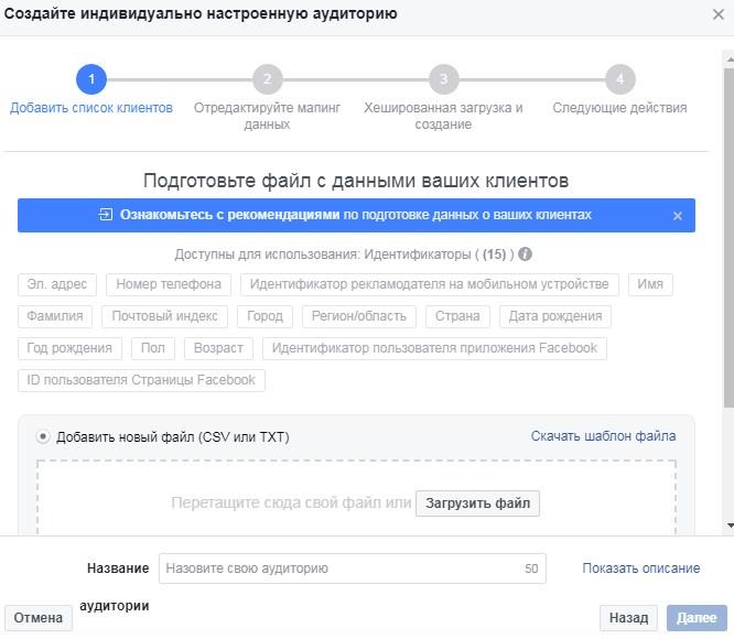 Ретаргетинг в Facebook – подготовка данных для импорта