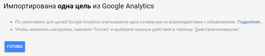 07-analiz-google-adwords--zavershenie-importa-celi-iz-google-analytics.png