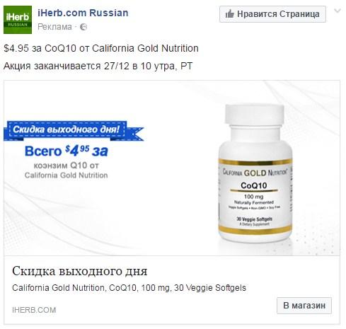 Грамотная интернет-реклама — пример iHerb