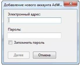 Google AdWords Editor – ввод электронного адреса и пароля